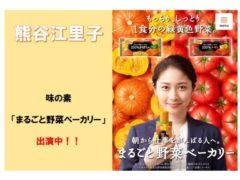 【熊谷江里子】味の素「まるごと野菜ベーカリー」広告出演中!