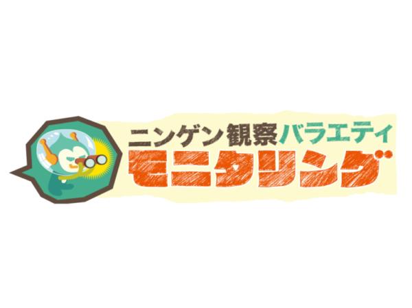 【黒羽麻璃央】 TBS「ニンゲン観察バラエティ モニタリング」ゲスト出演決定!