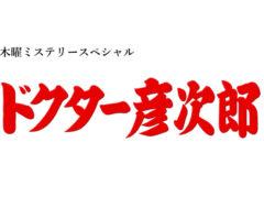 【武田玲奈】テレビ朝日「ドクター彦次郎5」出演決定!
