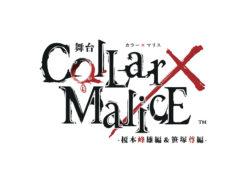 【三原大樹】舞台『Collar×Malice -榎本峰雄編&笹塚尊編-』出演決定