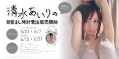 【清水あいり】目覚まし時計の受注販売開始!