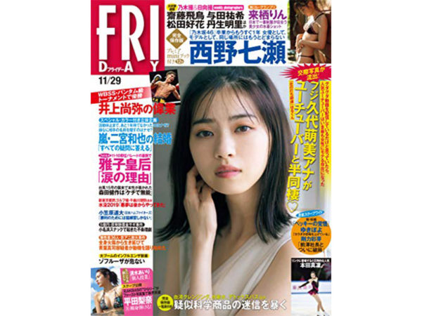 【清水あいり】「FRIDAY」(2019/11/29号)袋とじ登場!