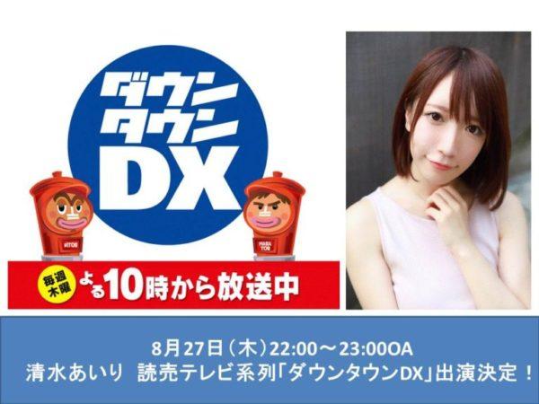 清水あいり 読売テレビ系列「ダウンタウンDX」出演決定!