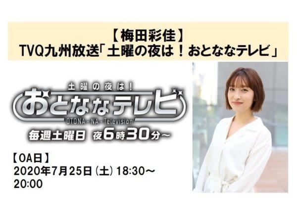 【梅田彩佳】TVQ九州放送「土曜の夜は!おとななテレビ」