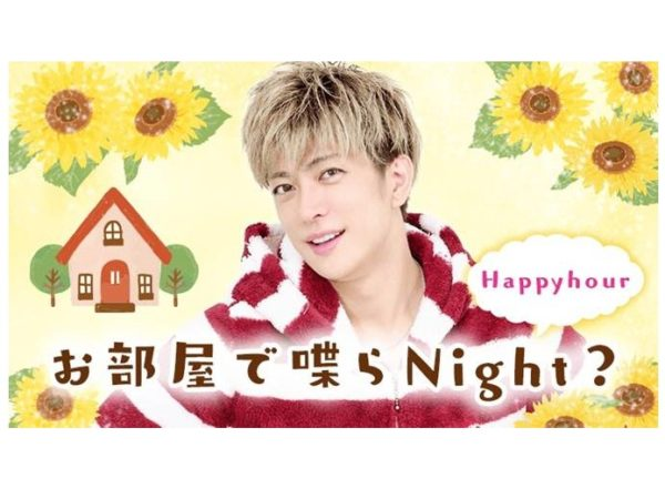 【小南光司】ONSTAGE「お部屋で喋らNight?Happyhour」出演決定!