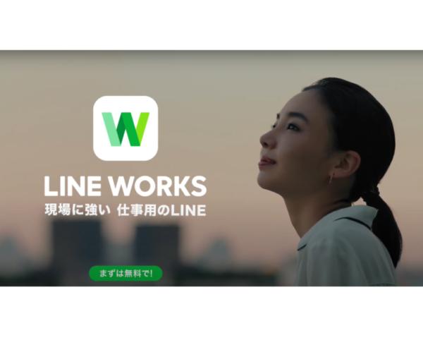 【愛甲ひかり】LINE WORKS テレビCM「会えなくても仕事が進む」篇出演!