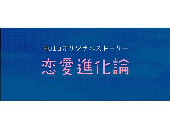 【黒羽麻璃央】日本テレビ「#リモラブ」Huluオリジナルストーリー「恋愛進化論」第1話ゲスト出演決定!