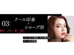 【ソフィア】カネボウ「KATE」ペンシル& パウダーアイブロウ モデル起用!