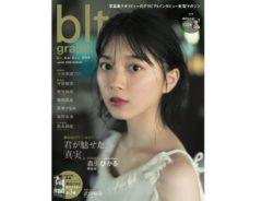 【染野有来】「blt graph.vol.58」初登場!