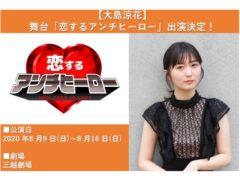 【大島涼花】舞台「恋するアンチヒーロー」出演決定!