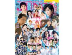 【染野有来】JUNON10月号 発売中!