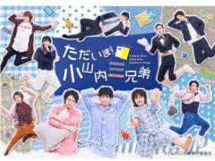 【黒羽麻璃央】日本テレビ「ただいま!小山内三兄弟」放送決定!