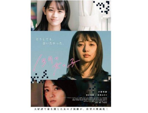 【酒井萌衣】映画「13月の女の子」出演 決定!