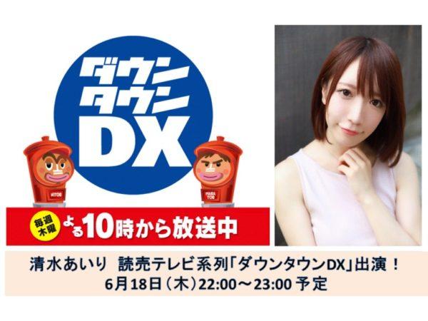 【清水あいり】読売テレビ系列「ダウンタウンDX」出演