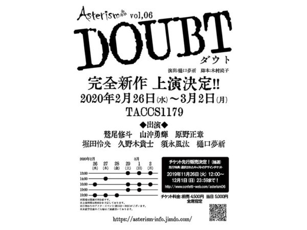 【須永風汰】舞台 Asterism vol,06 「DOUBT」出演決定!