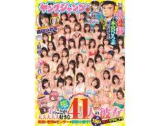 【鈴木聖】集英社「週刊ヤングジャンプ No.36・37」出演決定!