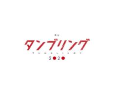 【加藤将】舞台「タンブリング2020」公演中止のお知らせ