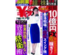 【鈴木聖】雑誌「Yen SPA! '20 夏」発売!