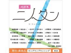 【黒羽麻璃央】対談本「ニノダン ‐From Home To Stage‐」掲載決定&受注販売開始!