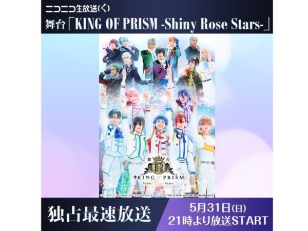【小南光司】舞台「KING OF PRISM-Shiny Rose Stars-」ニコニコ生放送 独占最速放送決定!
