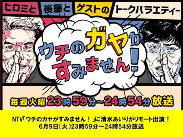 【清水あいり】日本テレビ「ウチのガヤがすみません!」出演
