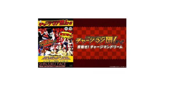 【阿部快征】LIVEミュージカル演劇『チャージマン研!』R-2 ゲスト出演決定!