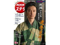 【黒羽麻璃央】雑誌「NHKウィークリーステラ」掲載決定!