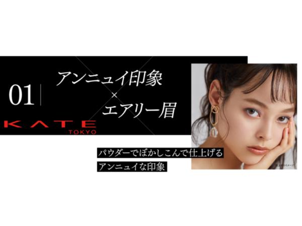 【武イリヤ】カネボウ「KATE」ペンシル& パウダーアイブロウ モデル起用!