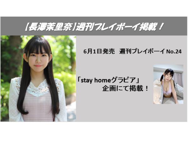 【長澤茉里奈】「週刊プレイボーイ No.24」掲載!