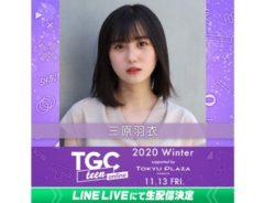 【三原羽衣】「TGC teen 2020 winter online supported by TOKYU PLAZA」出演決定!