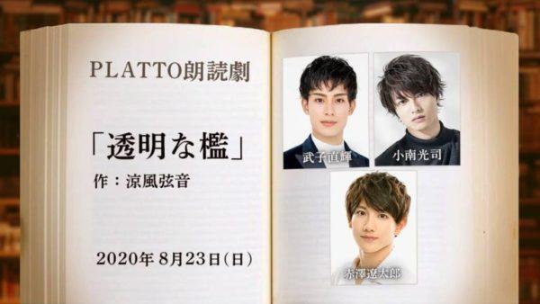 【小南光司】PLATTO 朗読劇「透明な檻」再演決定!