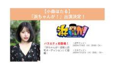 【小森ほたる】日本テレビ・読売テレビ「浜ちゃんが!」出演決定!