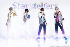 【きたつとむ】ミュージカル「スタミュ」スピンオフ team楪&team漣 単独公演「Storytellers」出演決定!