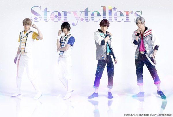 【三原大樹】ミュージカル「スタミュ」スピンオフ team楪&team漣 単独公演「Storytellers」出演決定!