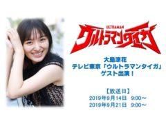 【大島涼花】テレビ東京「ウルトラマンタイガ」出演!