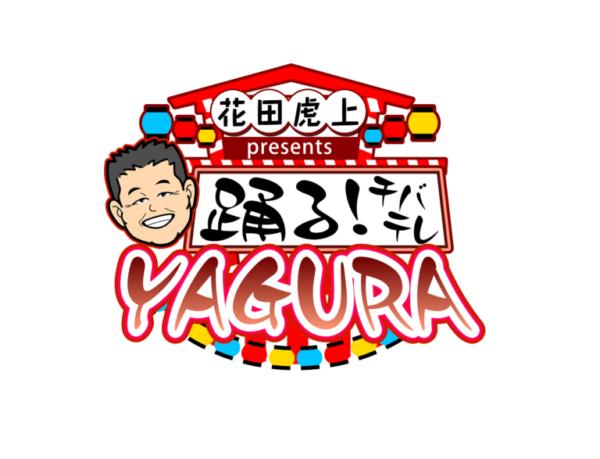 【きたつとむ】チバテレ「踊るチバテレYAGURA」出演!