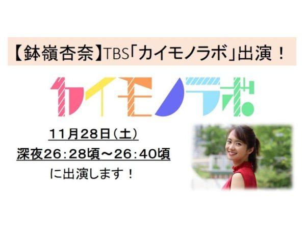 【鉢嶺杏奈】TBS「カイモノラボ」に出演!