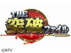 【武田玲奈】日本テレビ「THE 突破ファイル」出演決定!