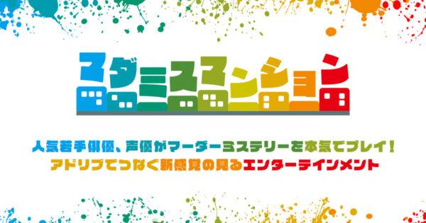 【三原大樹】マーダーミステリーオンラインイベント「マダミスマンション」出演決定!