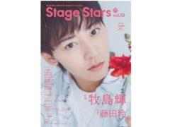 【一ノ瀬竜】TVガイド「Stage Stars-vol.10-」掲載!