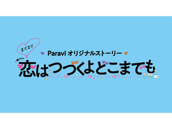 【黒羽麻璃央】ドラマ 「まだまだ恋はつづくよどこまでも」出演決定!
