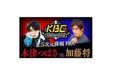 【加藤将】AbemaTV 「買えるバトルクラブ」出演!