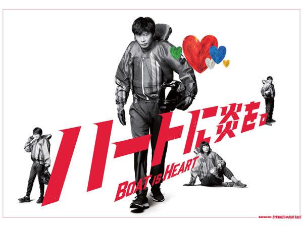 【武田玲奈】TVCM「ハートに炎を。BOAT IS HEART」出演!