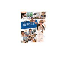 【加藤将】小学館「CanCam 8月号」掲載決定!