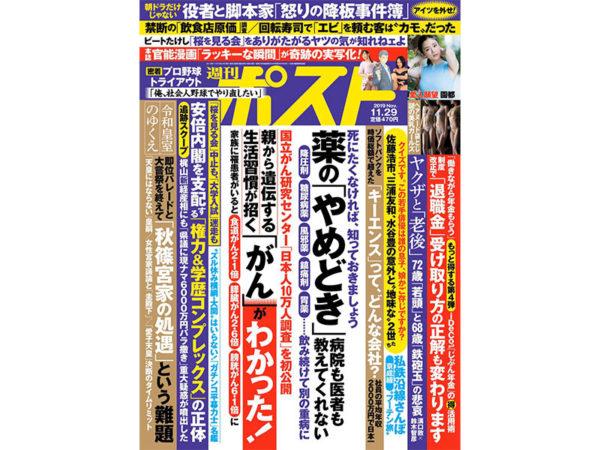 【園都】「週刊ポスト」(2019/11/29号)グラビア9p掲載!