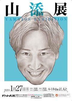 【清水あいり】相席スタート山添さん主催コントライブ「山添展」出演!