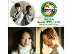 【小森ほたる】ウメダFM「三好政のSportsグラデーション」ゲスト出演!