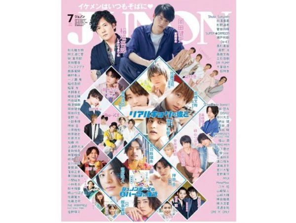 【一ノ瀬竜】雑誌「JUNON 7月号」掲載決定!
