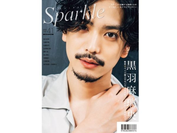 【黒羽麻璃央】雑誌「Sparkle vol.41」掲載決定!