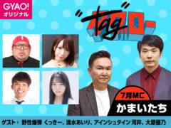 【清水あいり】GYAO!「タグロー」第3回のおうち決定王戦配信決定!